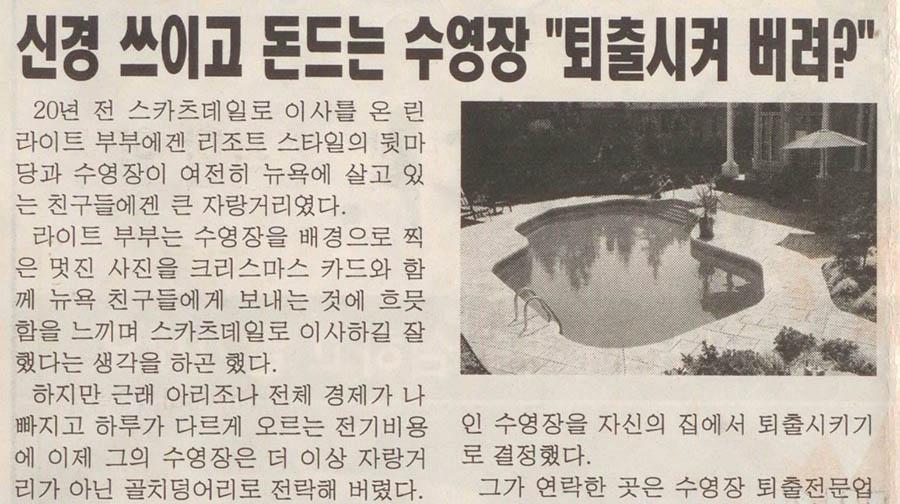 Deckover in the Korean Media